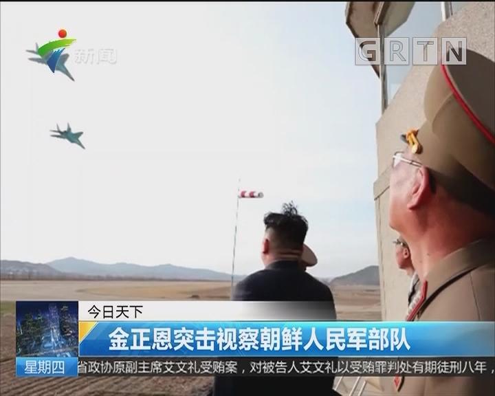 金正恩突击视察朝鲜人民军部队