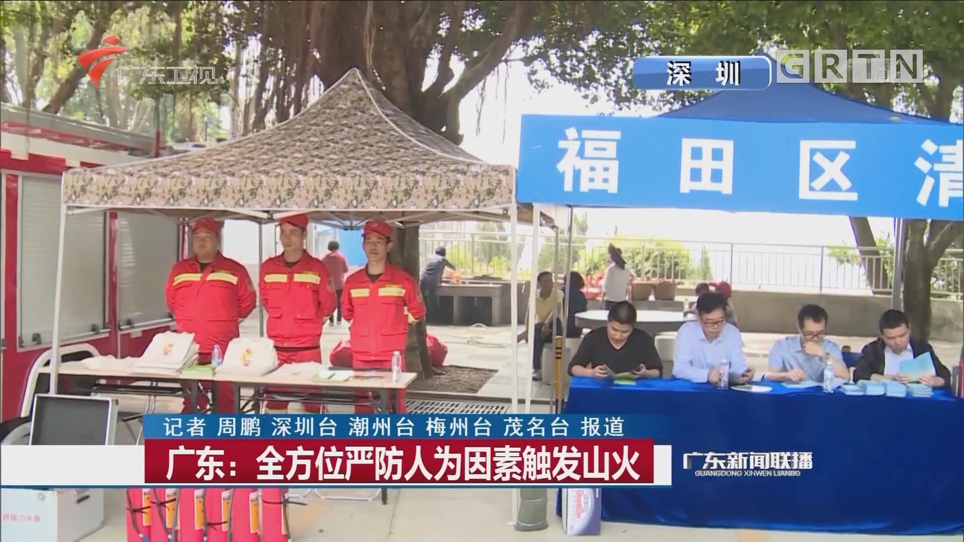 广东:全方位严防人为因素触发山火