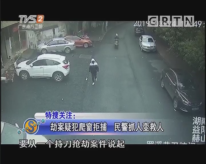 劫案疑犯爬窗拒捕 民警抓人变救人