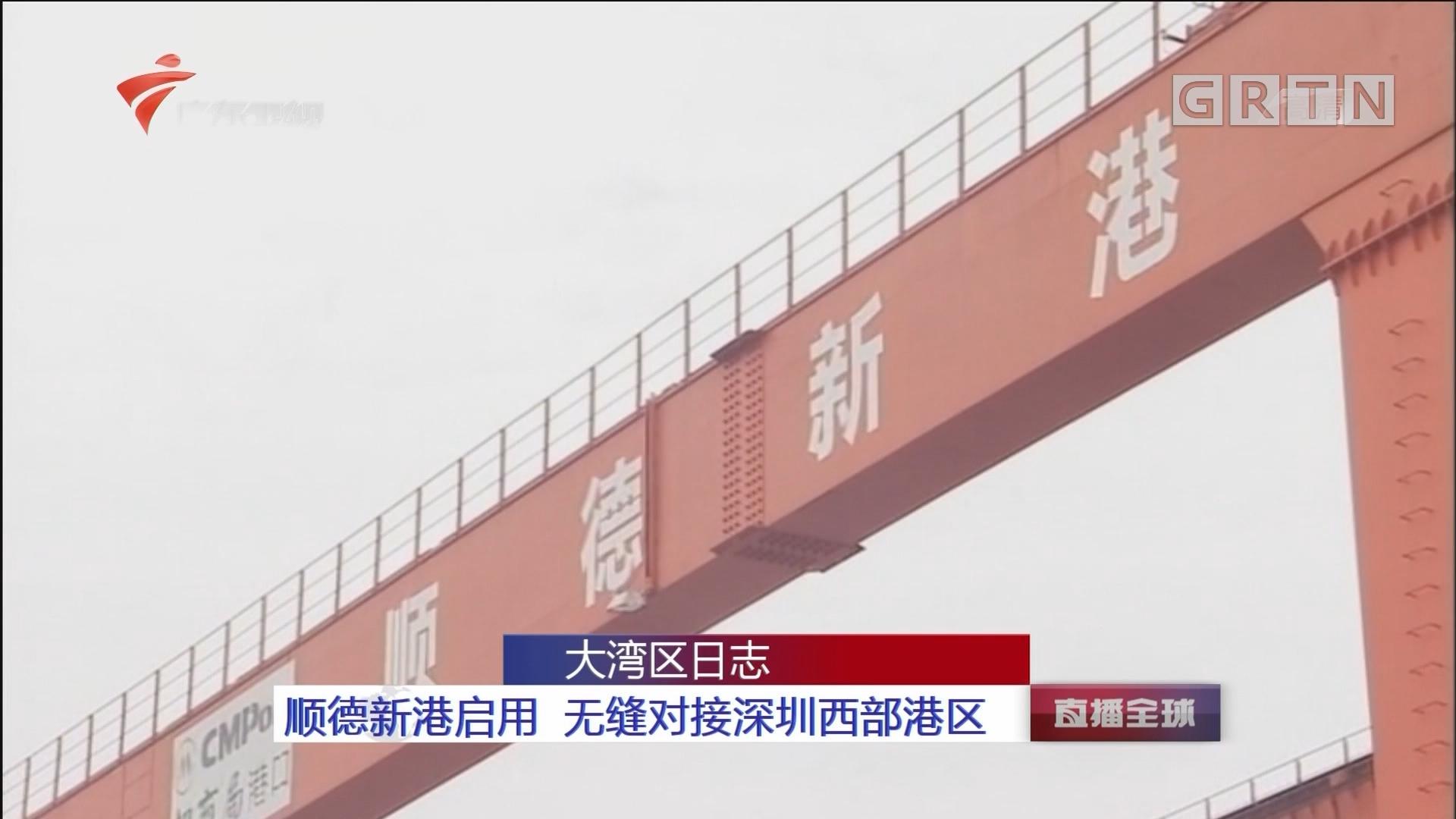 顺德新港启用 无缝对接深圳西部港区