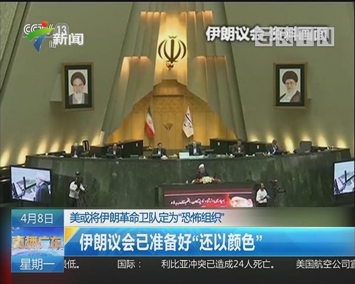"""美或将伊朗革命卫队定为""""恐怖组织"""" 卫队司令:美国将迎来""""灾难"""""""