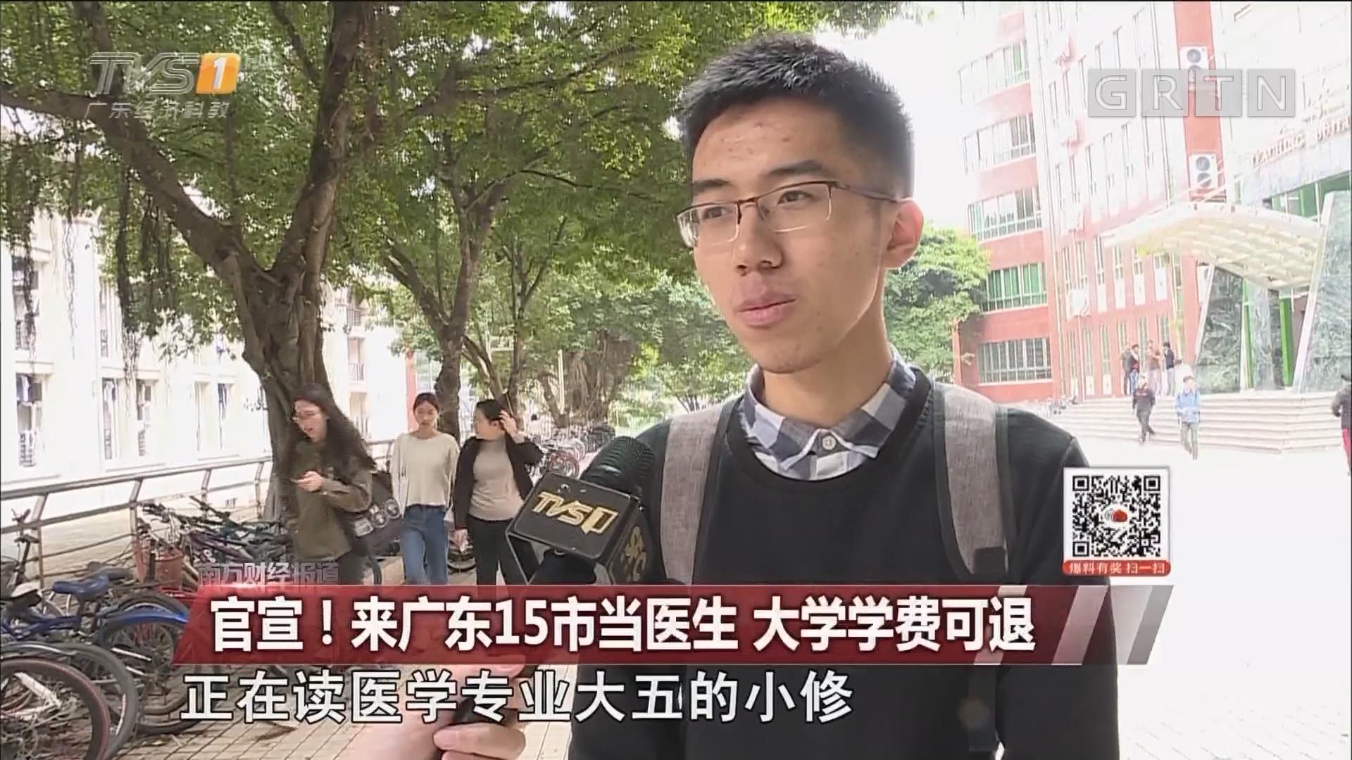 官宣!来广东15市当医生 大学学费可退