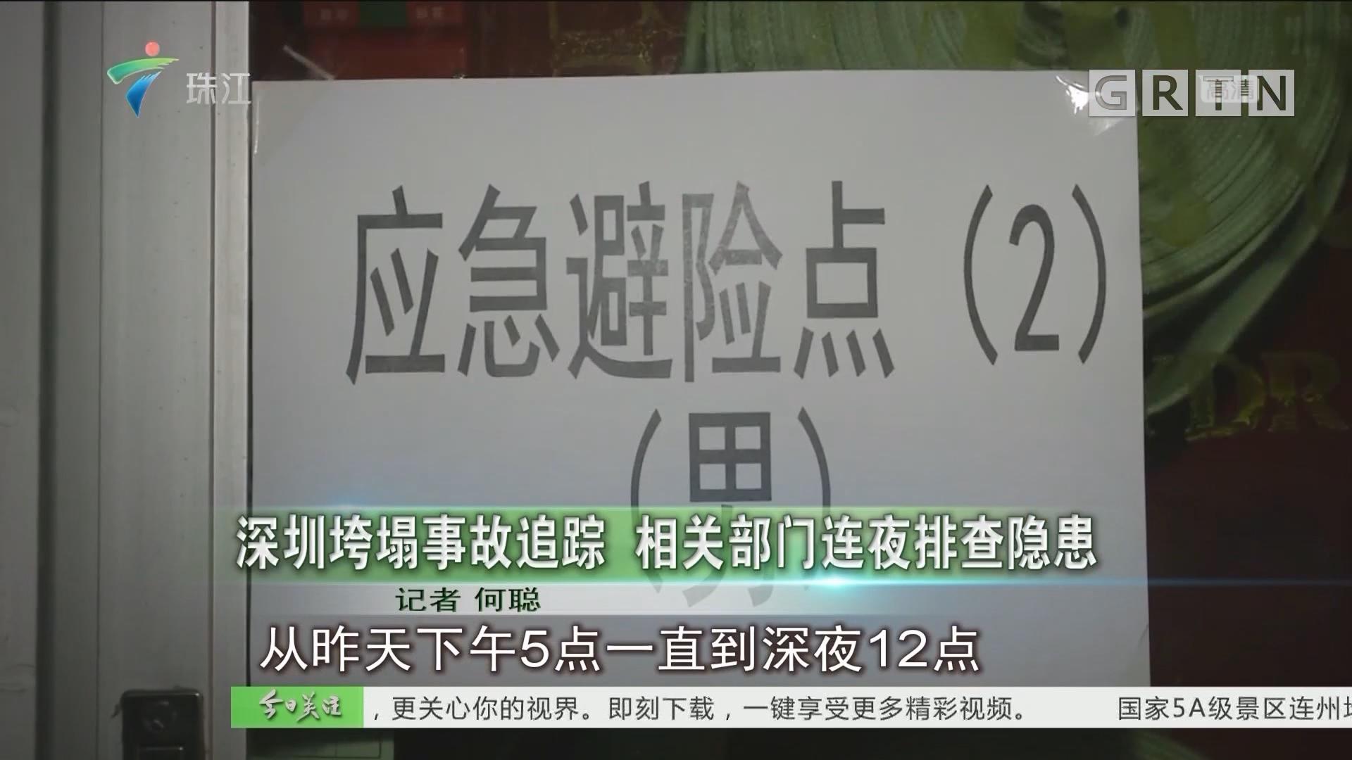 深圳垮塌事故追踪 相关部门连夜排查隐患