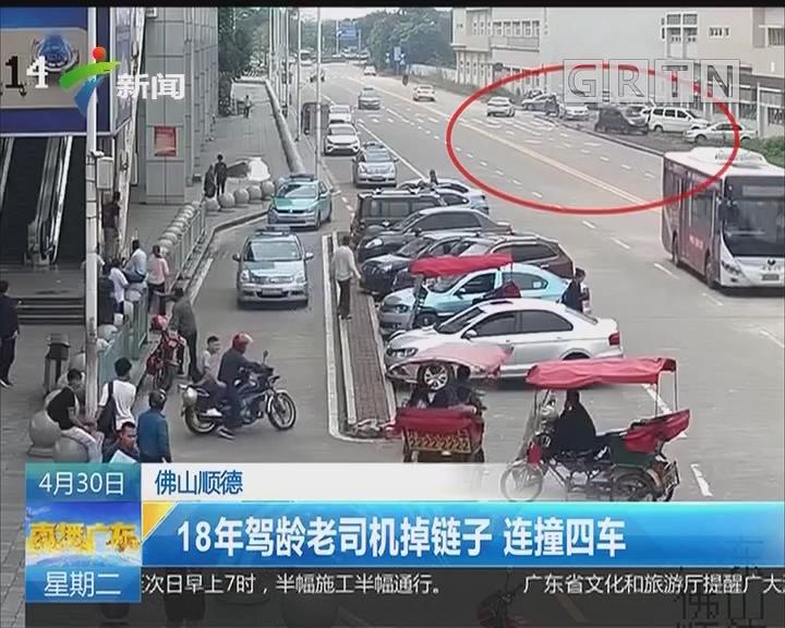 佛山顺德:18年驾龄老司机掉链子 连撞四车