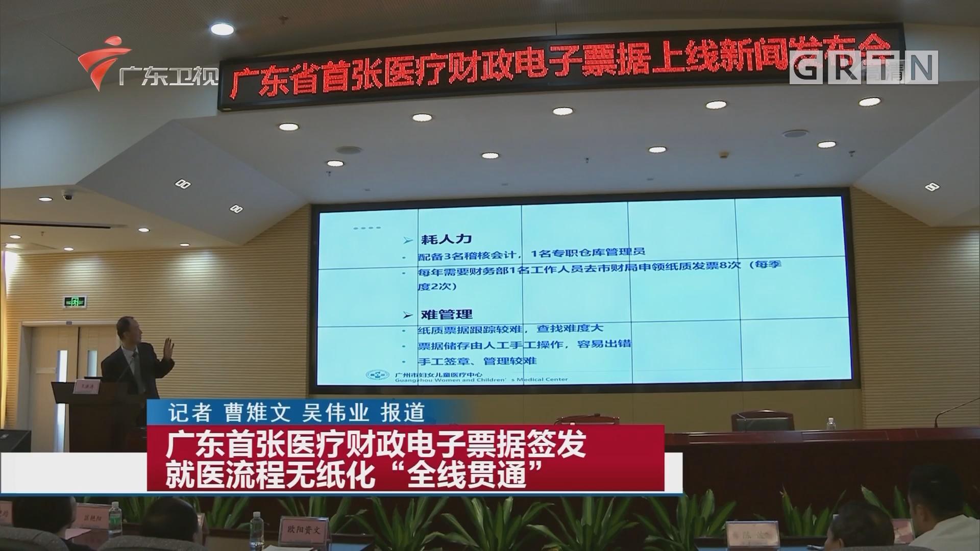 """广东首张医疗财政电子票据签发 就医流程无纸化""""全线贯通"""""""