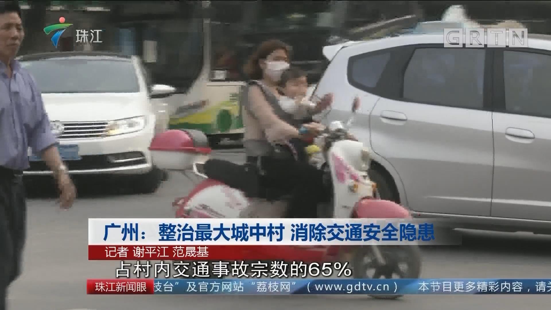 广州:整治最大城中村 消除交通安全隐患