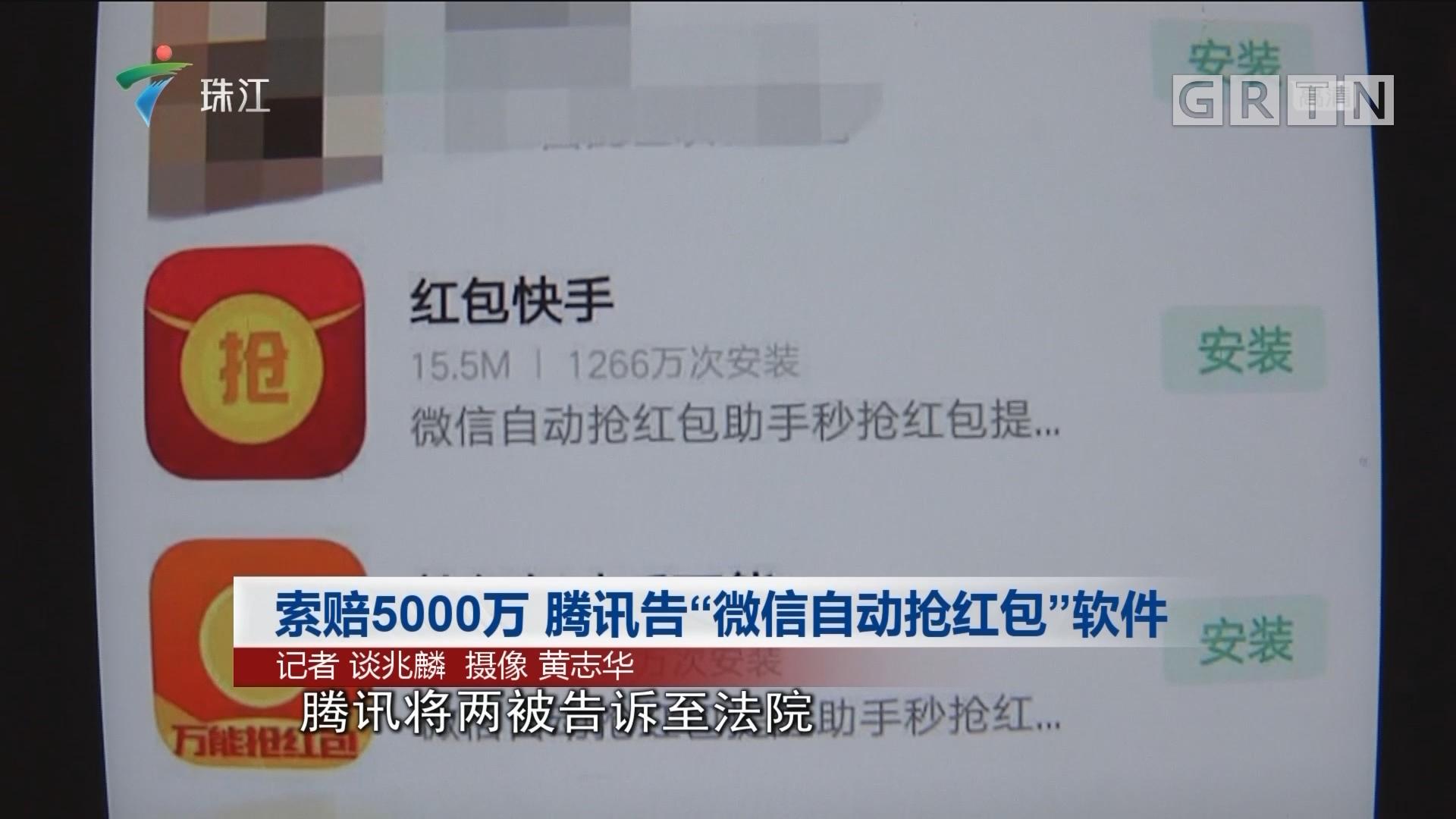 """索赔5000万 腾讯告""""微信自动抢红包""""软件"""