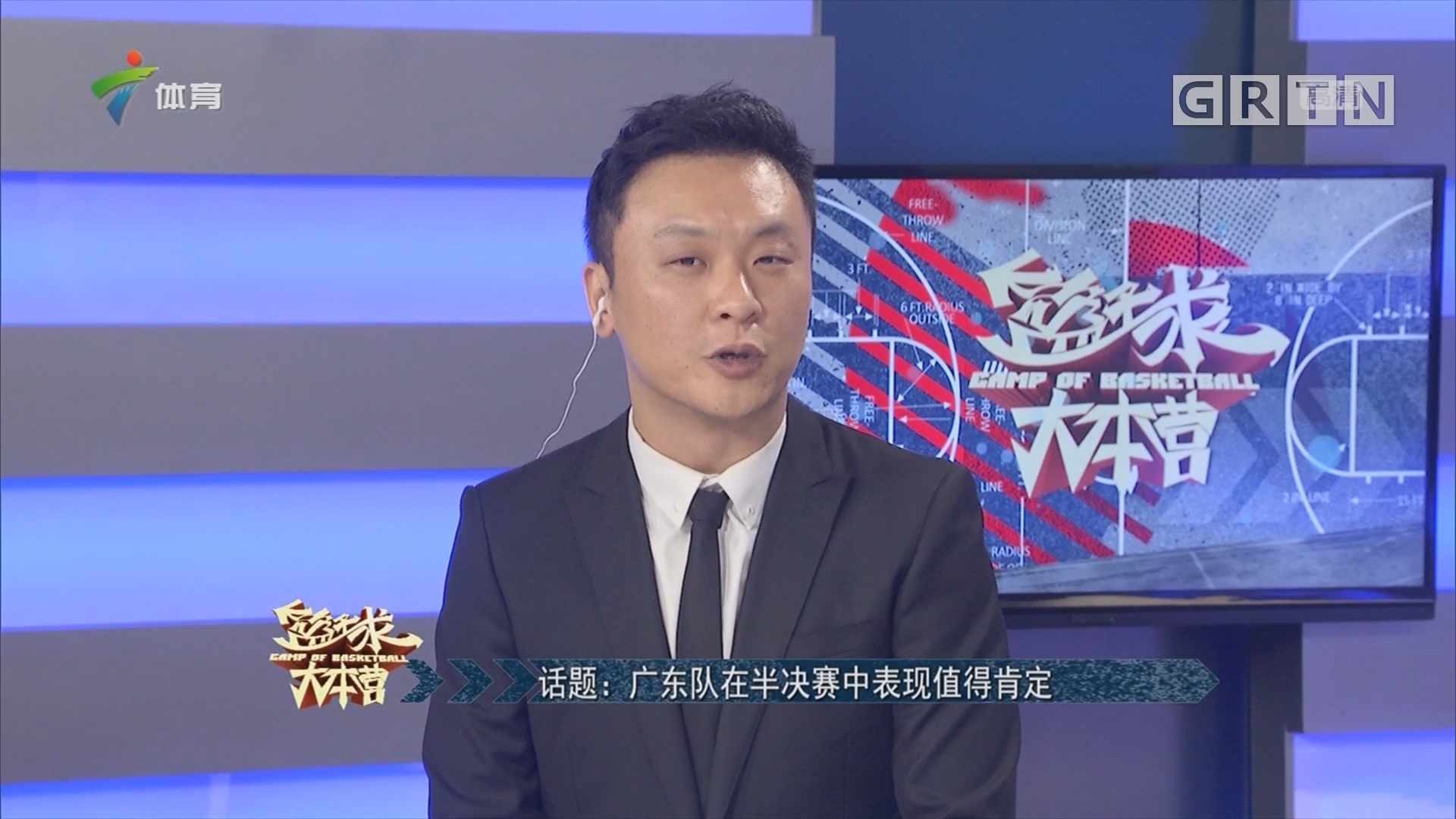 话题:广东队在半决赛中表现值得肯定