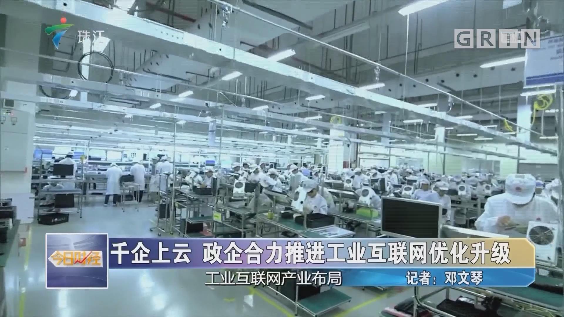 千企上云 政企合力推进工业互联网优化升级