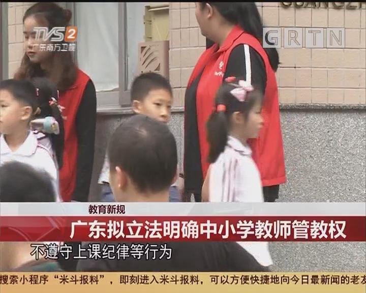 教育新规:广东拟立法明确中小学教师管教权
