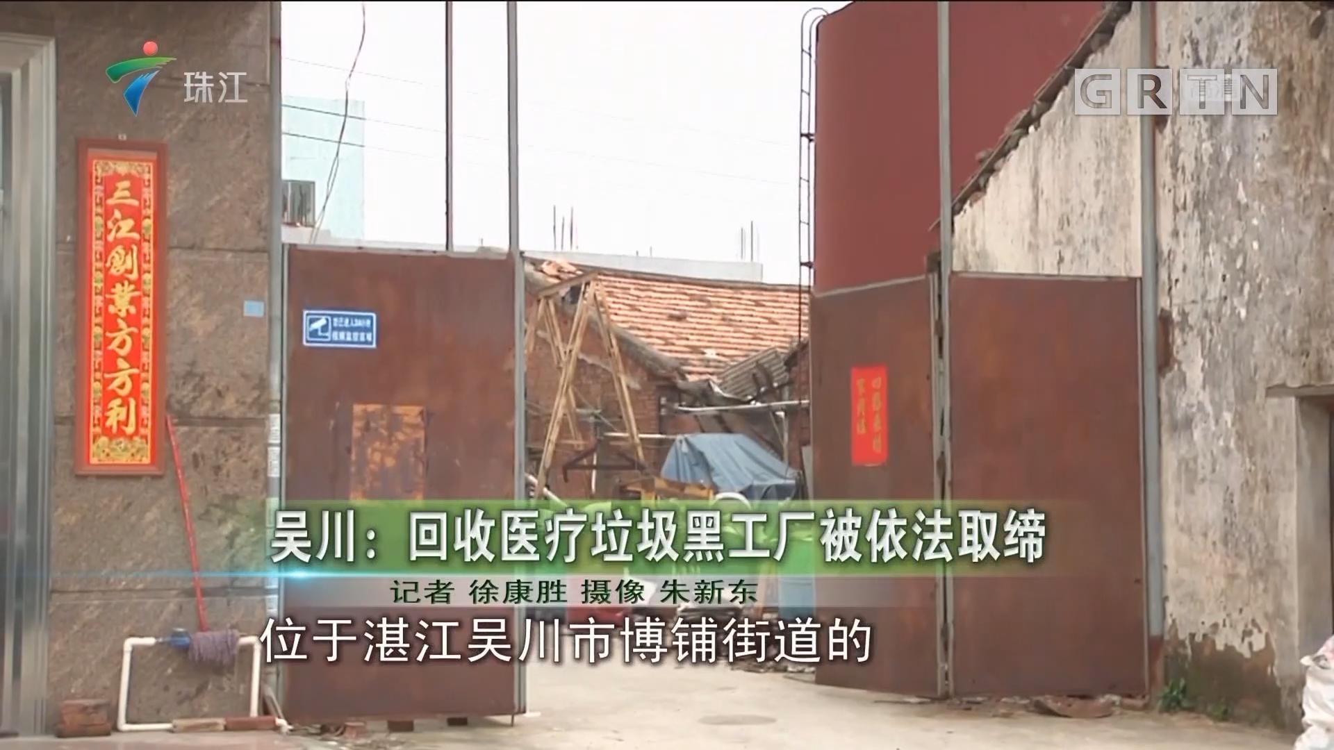 吴川:回收医疗垃圾黑工厂被依法取缔