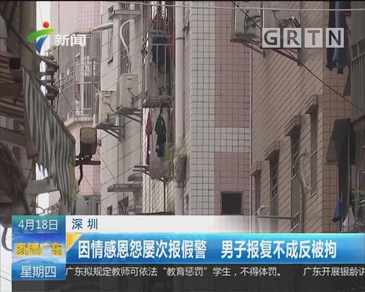深圳:因情感恩怨屡次报假警 男子报复不成反被拘