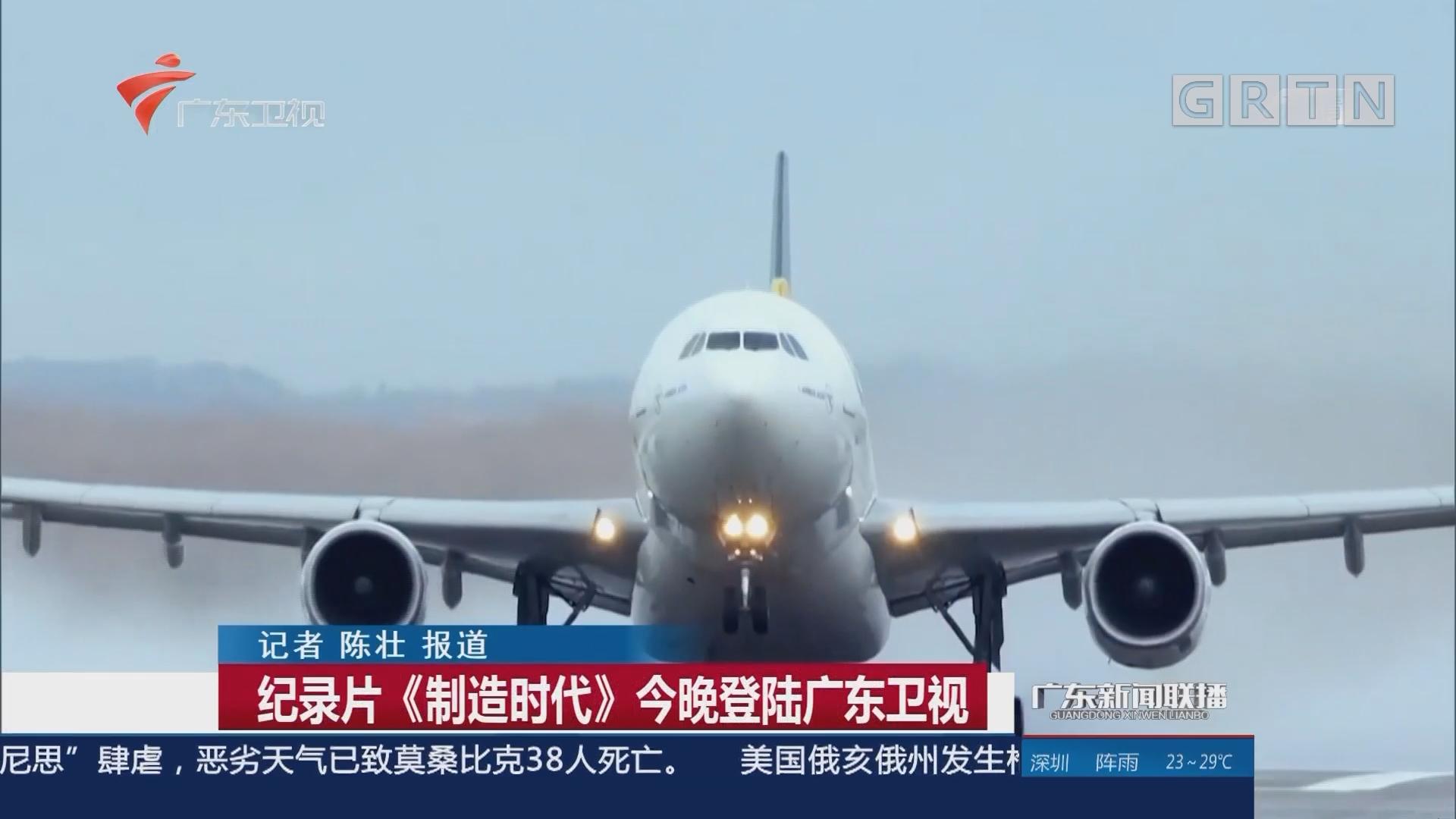 纪录片《制造时代》今晚登陆广东卫视