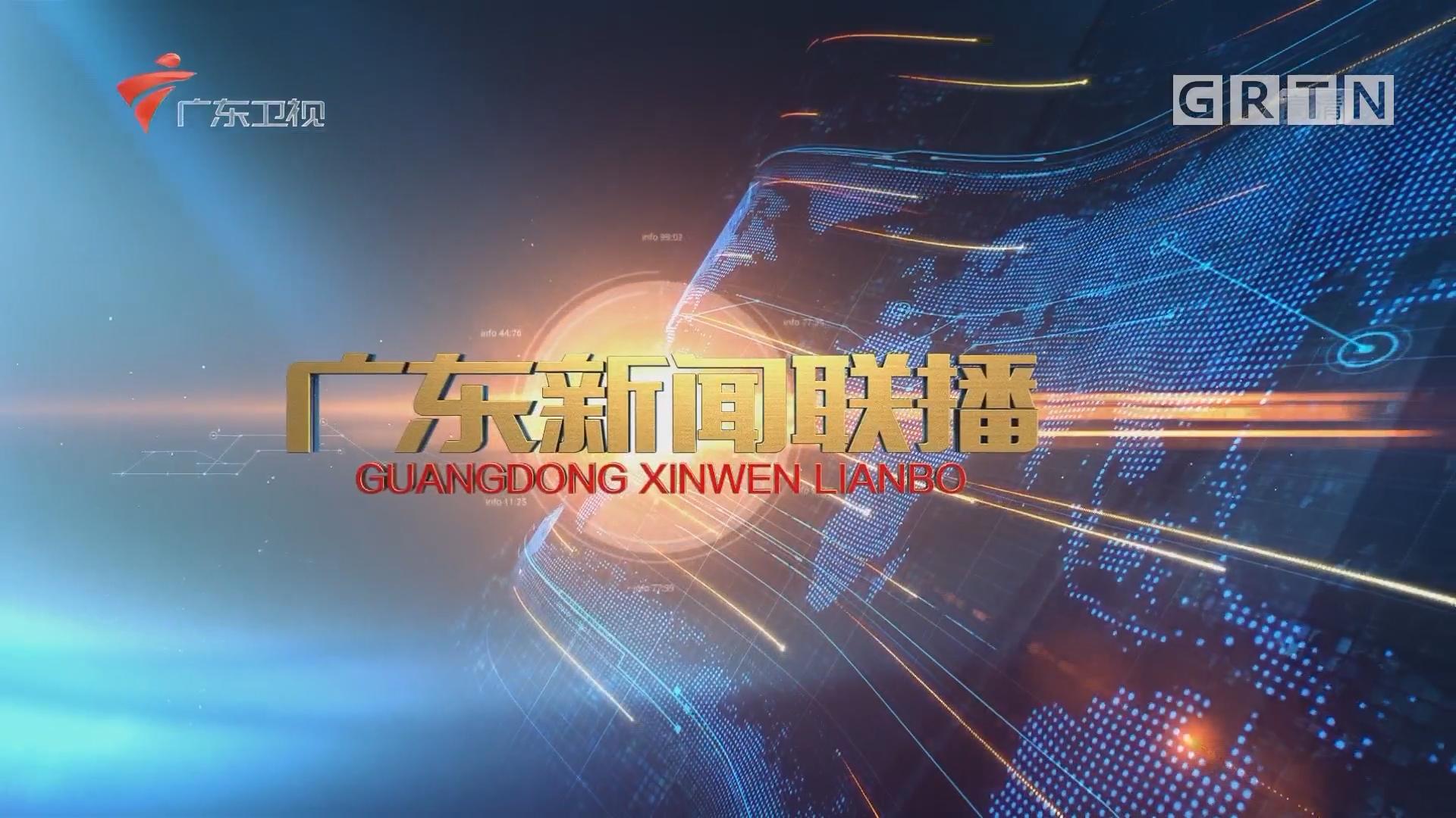 "[HD][2019-04-21]广东新闻联播:广东省一季度经济""成绩单""出炉"