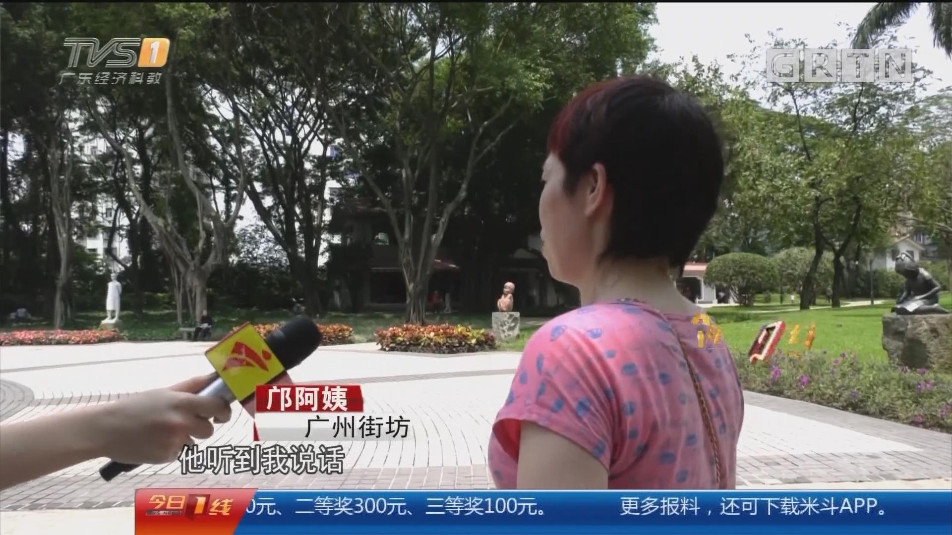 广州雕塑公园:阿叔公园偷花草 霸气阿姨大胜呵斥