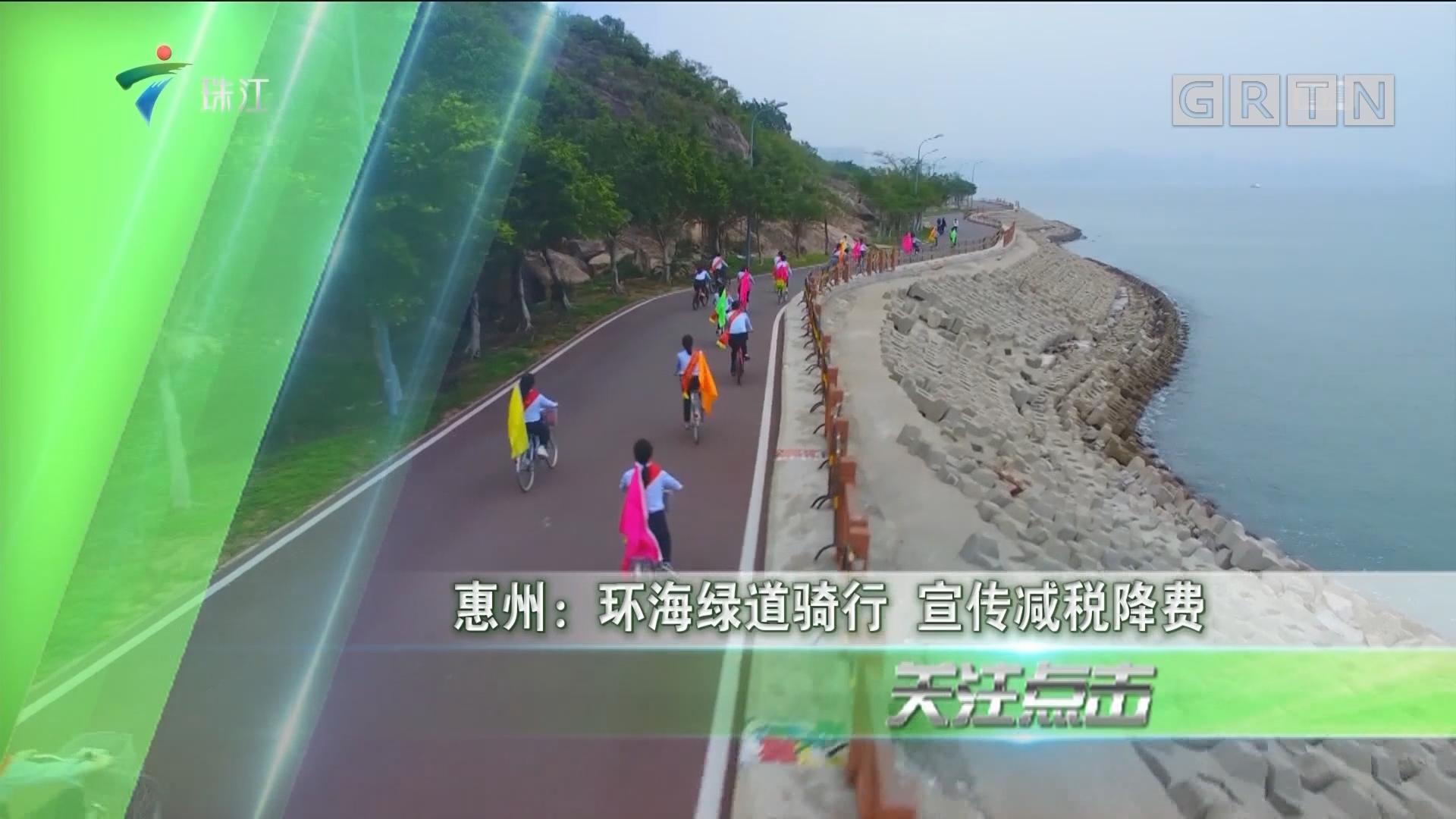惠州:环海绿道骑行 宣传减税降费