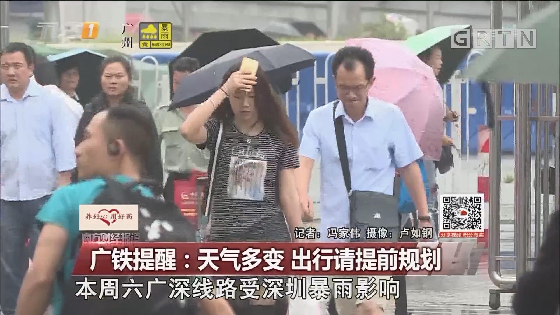 广铁提醒:天气多变 出行请提前规划