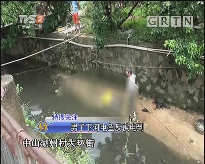 男子下河电鱼反被电到