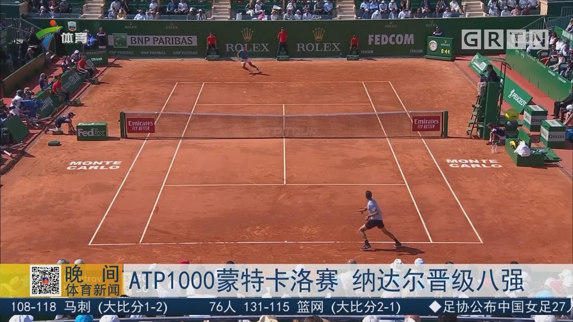 ATP1000蒙特卡洛赛 纳达尔晋级八强