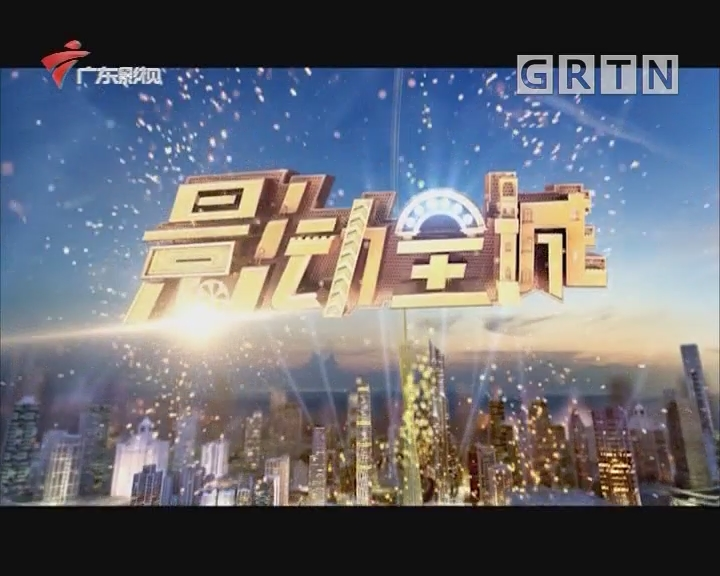 [2019-04-06]影动全城