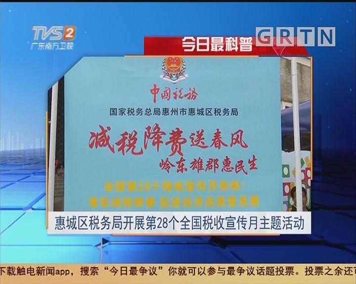今日最科普:惠城区税务局开展第28个全国税收宣传月主题活动