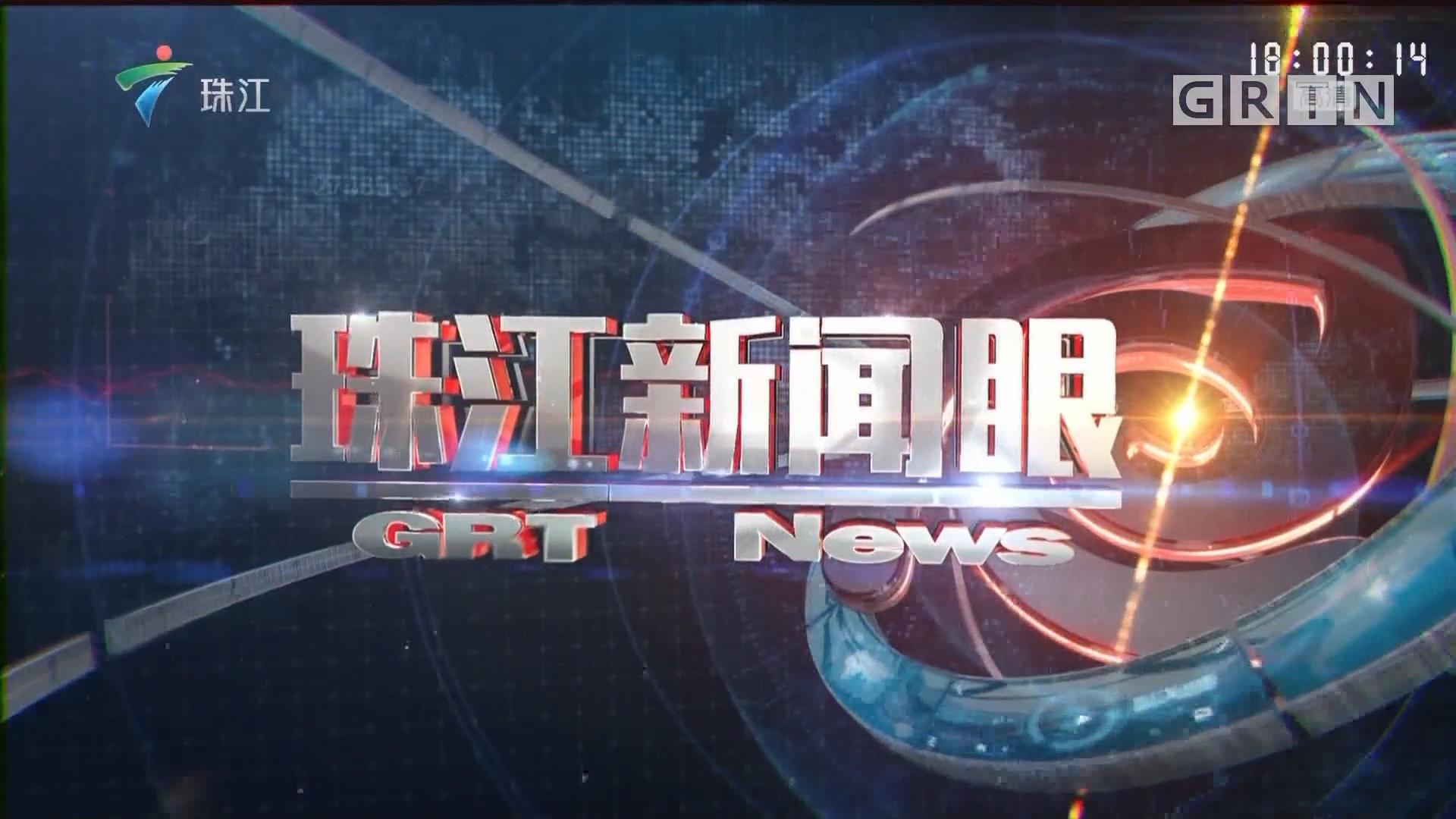 [HD][2019-04-18]珠江新闻眼:珠海:《方案》发布引关注 旅游业界摩拳擦掌