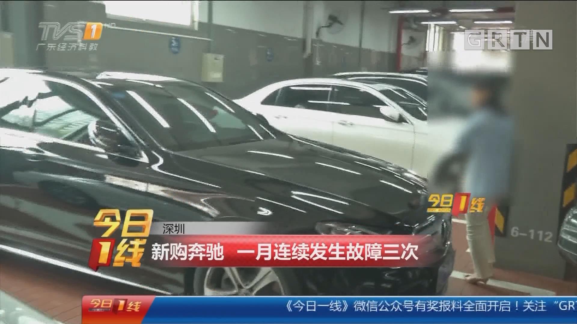 深圳:新购奔驰 一月连续发生故障三次