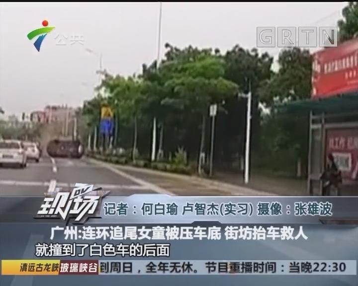 广州:连环追尾女童被压车底 街坊抬车救人