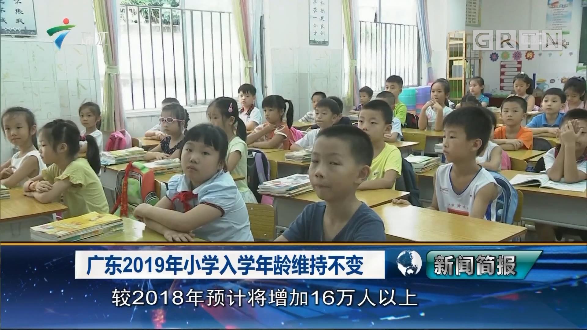 广东2019年小学入学年龄维持不变