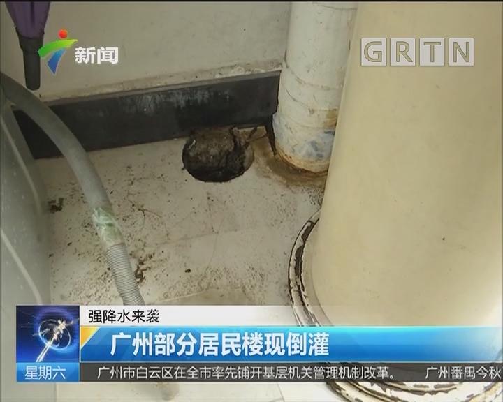 强降水来袭:广州部分居民楼现倒灌