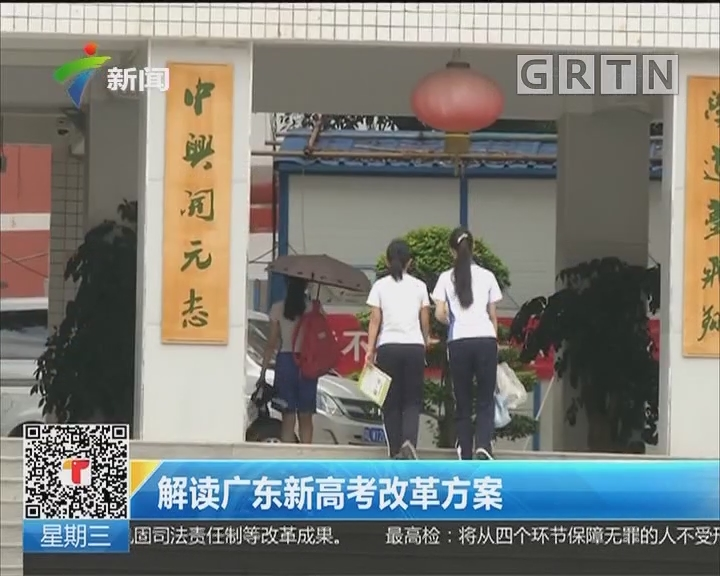 解读广东新高考改革方案