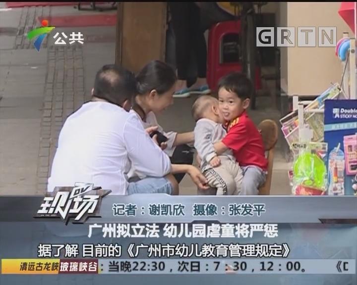 广州拟立法 幼儿园虐童将严惩
