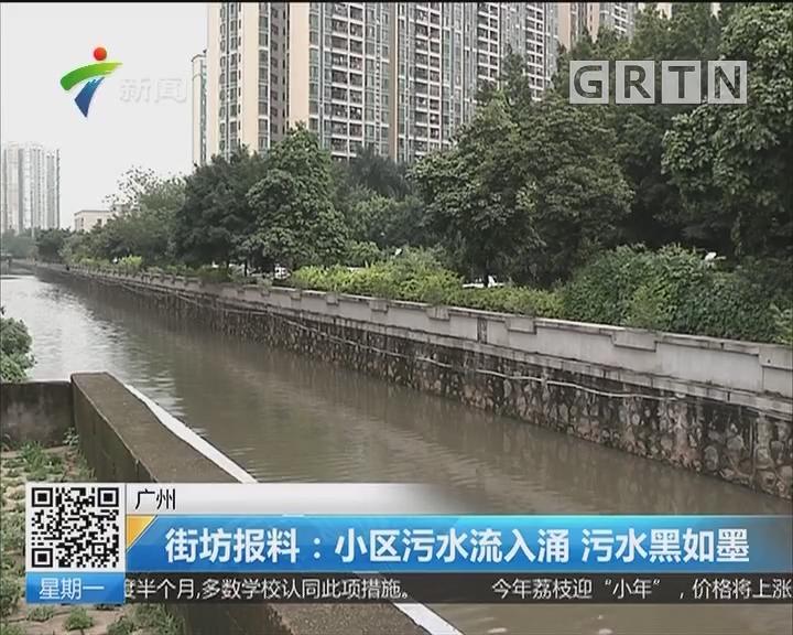 广州 街坊报料:小区污水流入涌 污水黑如墨