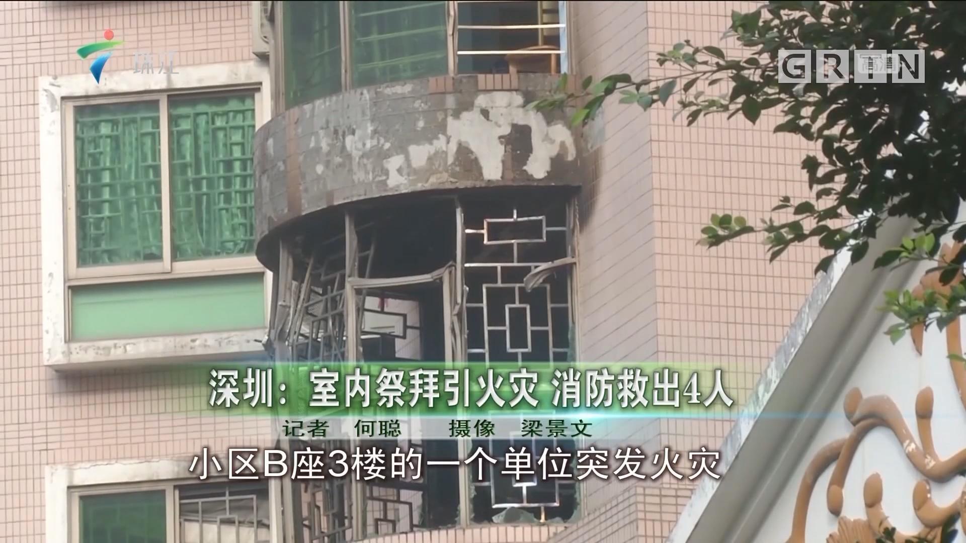 深圳:室内祭拜引火灾 消防救出4人