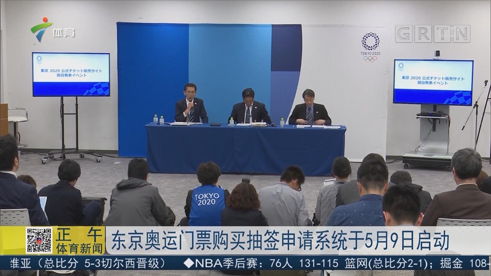 東京奧運門票購買抽簽申請系統于5月9日啟動
