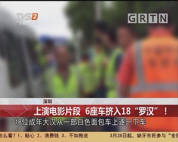 """深圳:上演电影片段 6座车挤入18""""罗汉""""!"""