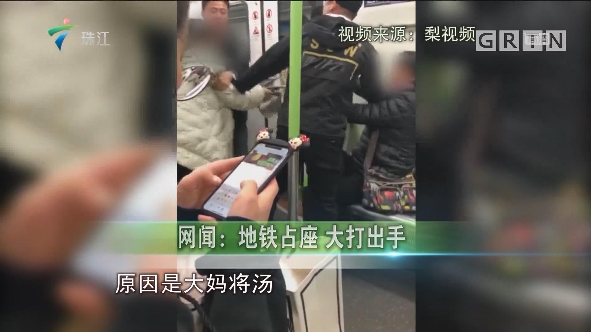 网闻:地铁占座 大打出手
