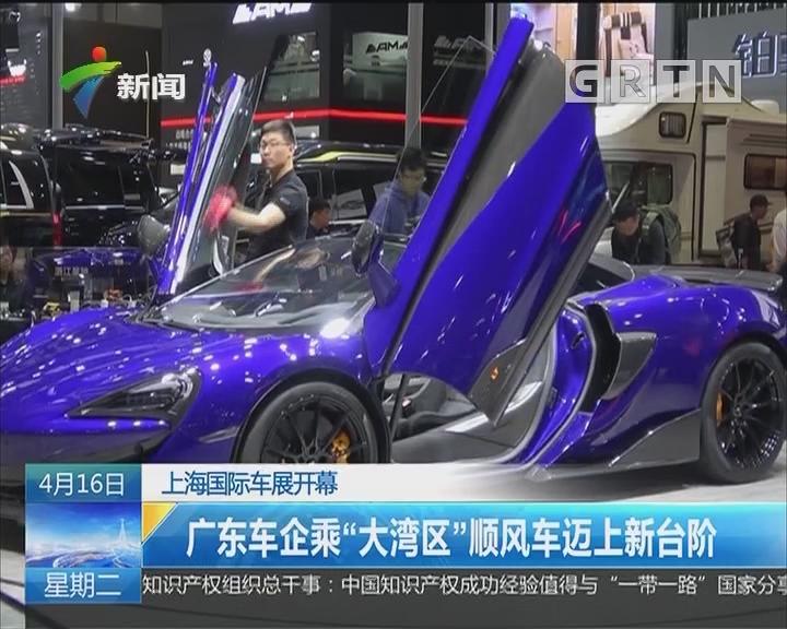 """上海国际车展开幕:广东车企乘""""大湾区""""顺风车迈上新台阶"""
