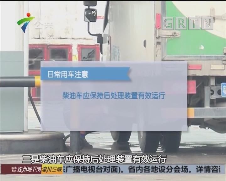 """5月1日起广州对严重黑烟车""""一票否决"""""""