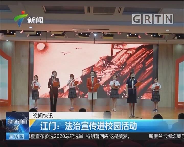 江门:法治宣传进校园活动