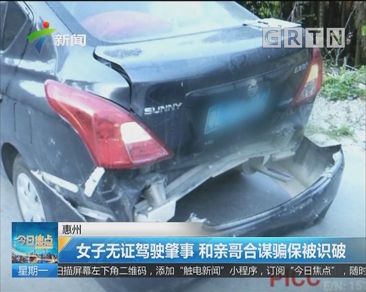 惠州:女子无证驾驶肇事 和亲哥合谋骗保被识破