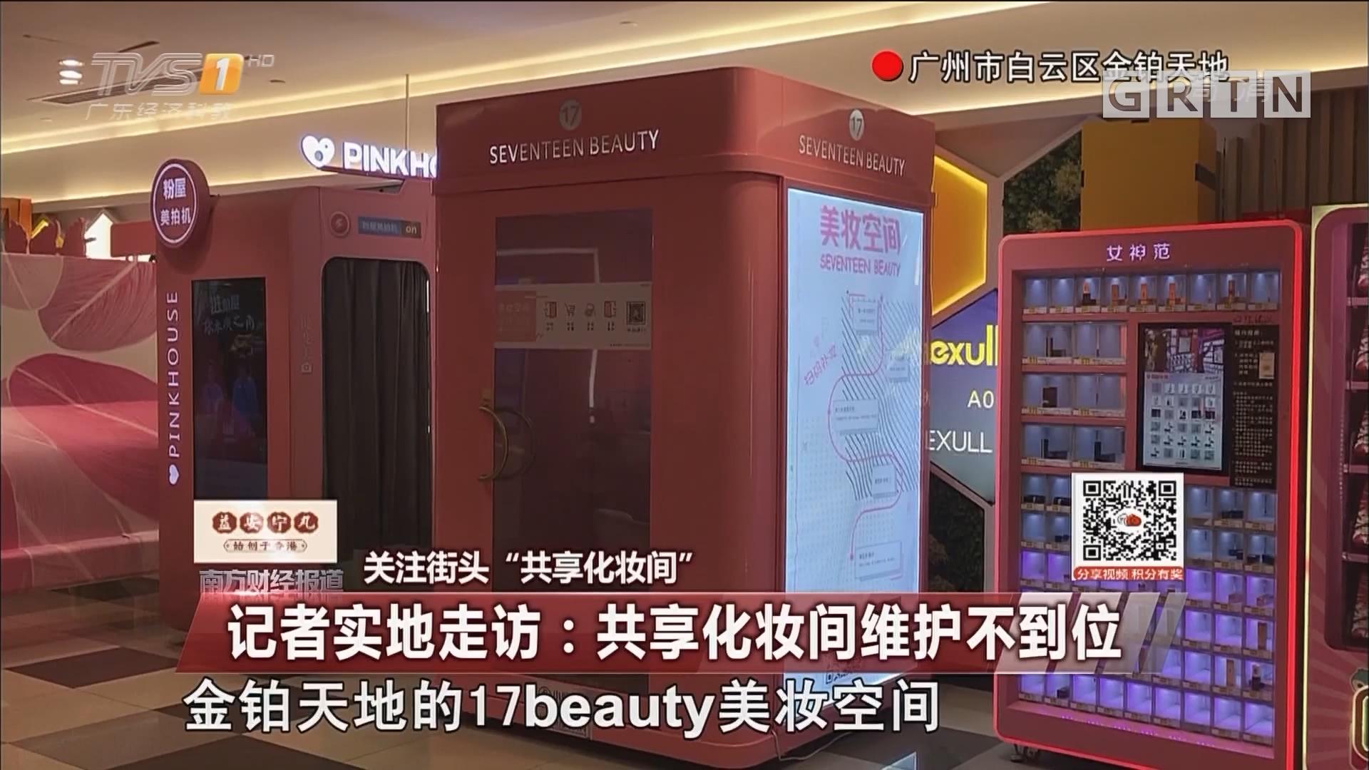 """关注街头""""共享化妆间"""" 广州街头共享化妆间兴起 市民褒贬不一"""