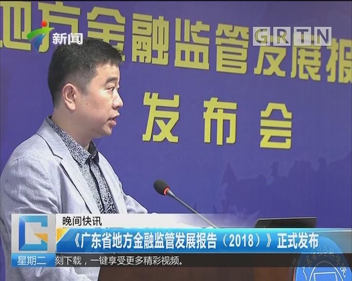 《广东省地方金融监管发展报告(2018)》正式发布