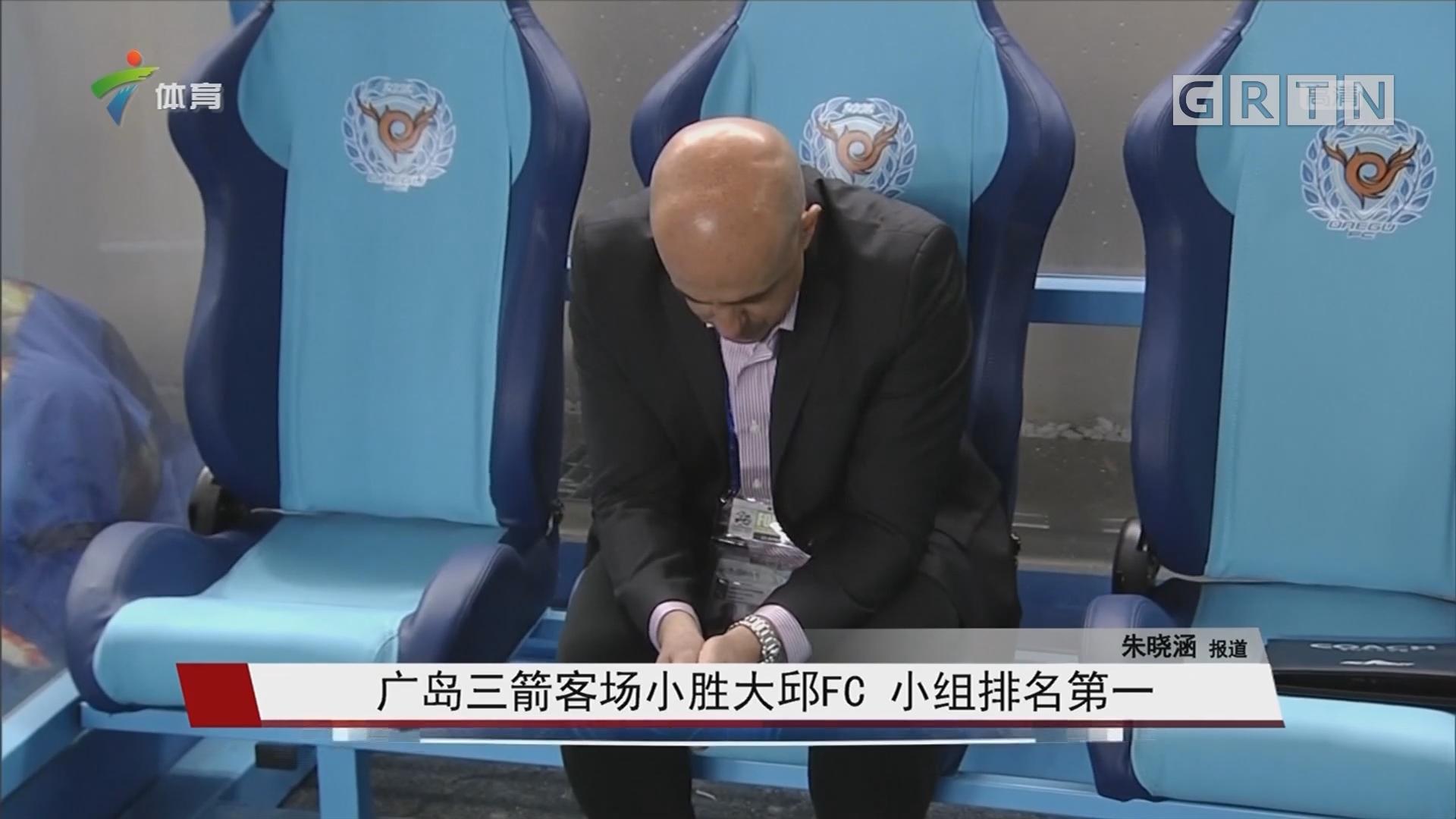 广岛三箭客场小胜大邱FC 小组排名第一