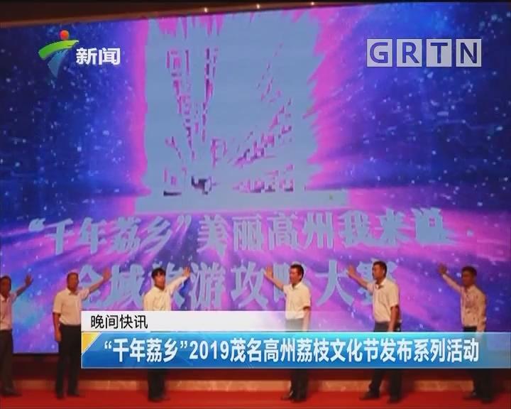 """""""千年荔乡""""2019茂名高州荔枝文化节发布系列活动"""