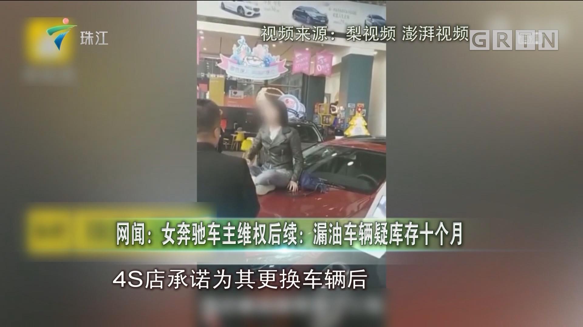 网闻:女奔驰车主维权后续:漏油车辆疑库存十个月