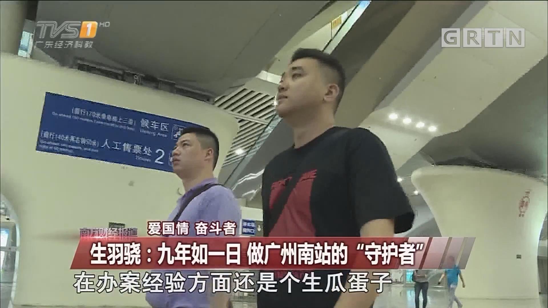 """生羽骁:九年如一日 做广州南站的""""守护者"""""""