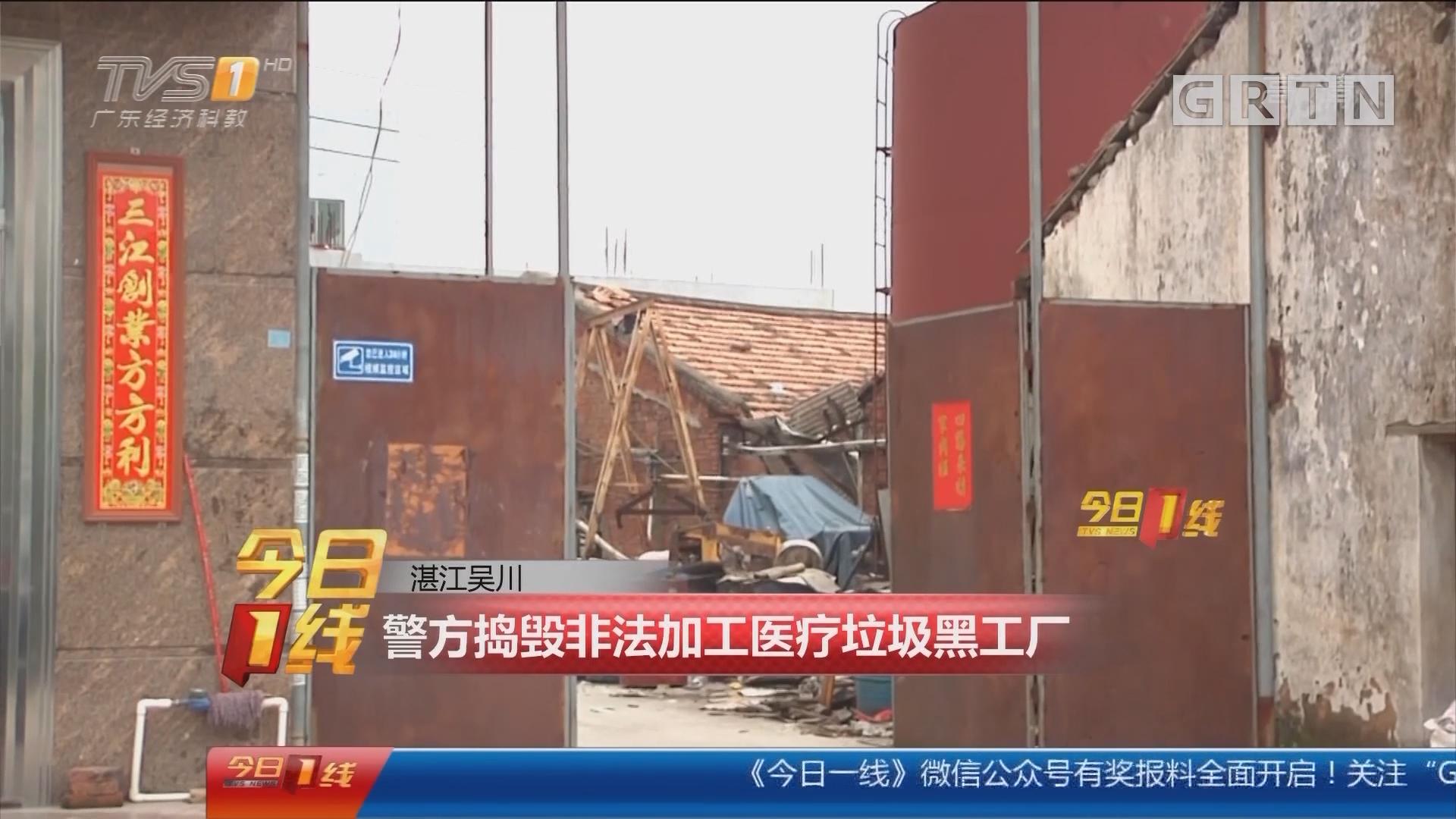 湛江吴川:警方捣毁非法加工医疗垃圾黑工厂