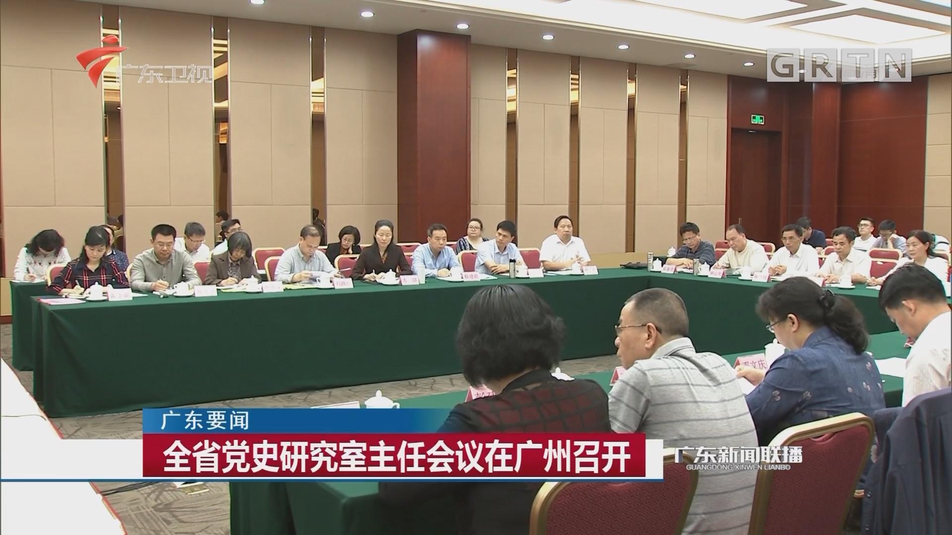 全省党史研究室主任会议在广州召开