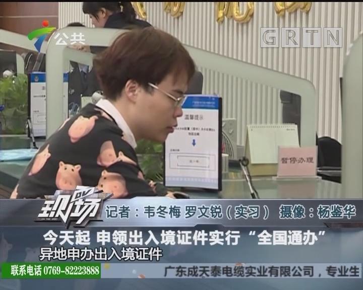 """今天起 申领出入境证件实行""""全国通办"""""""